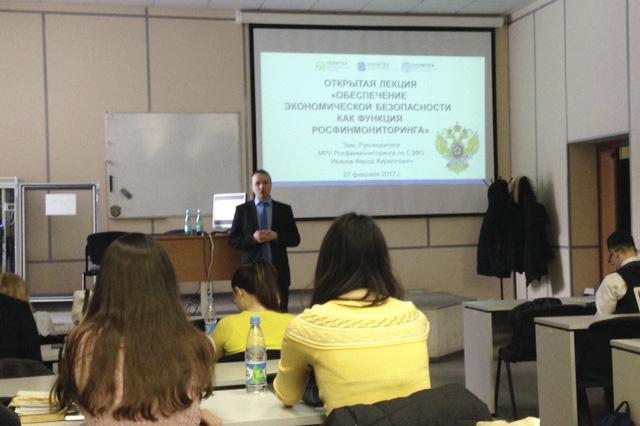 Открытая лекция «Обеспечение экономической безопасности как функция Росфинмониторинга»