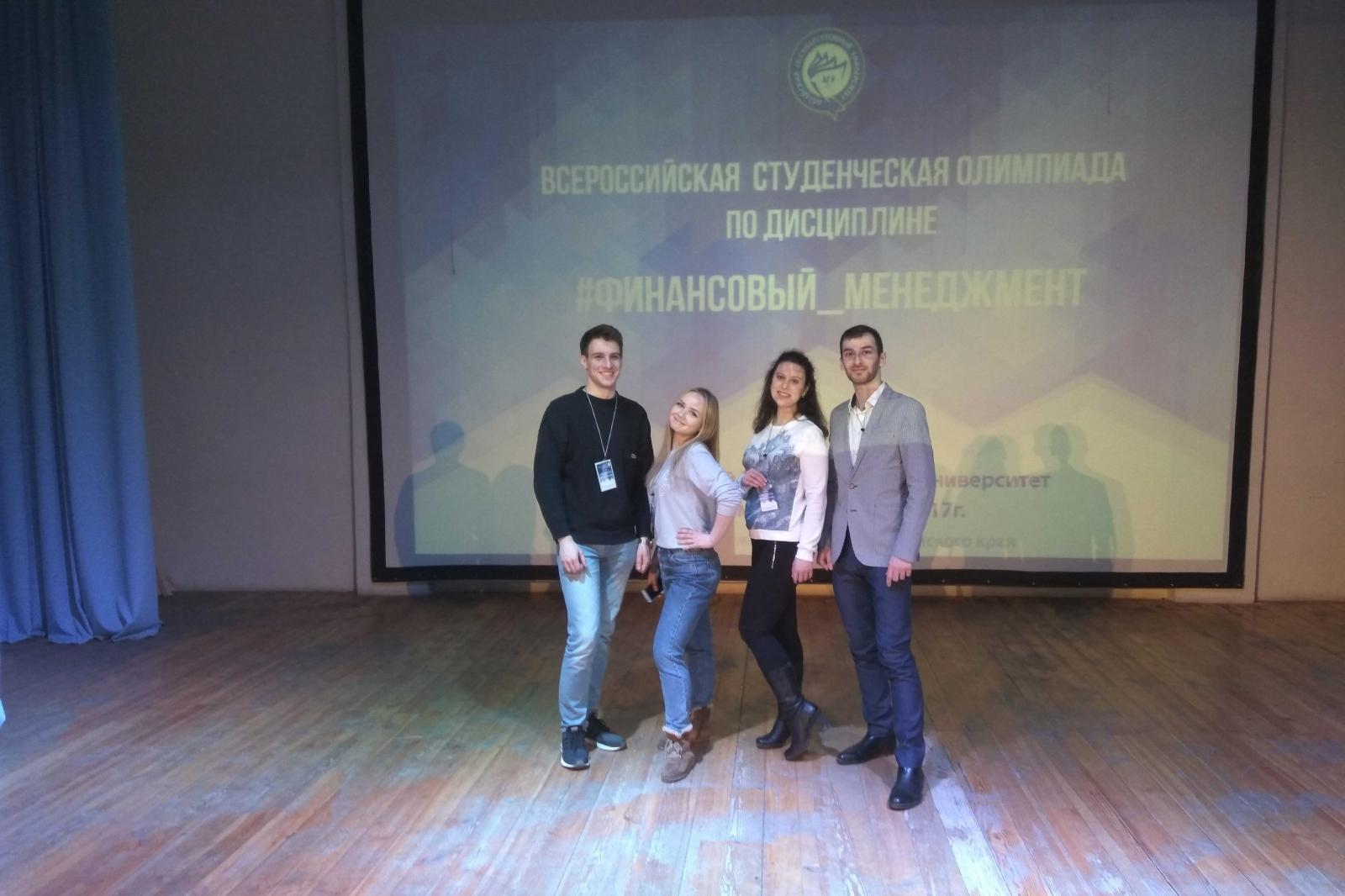 Студенты ВШГиФУ приняли участие в олимпиаде по финансовому менеджменту, проходившей в г. Барауле