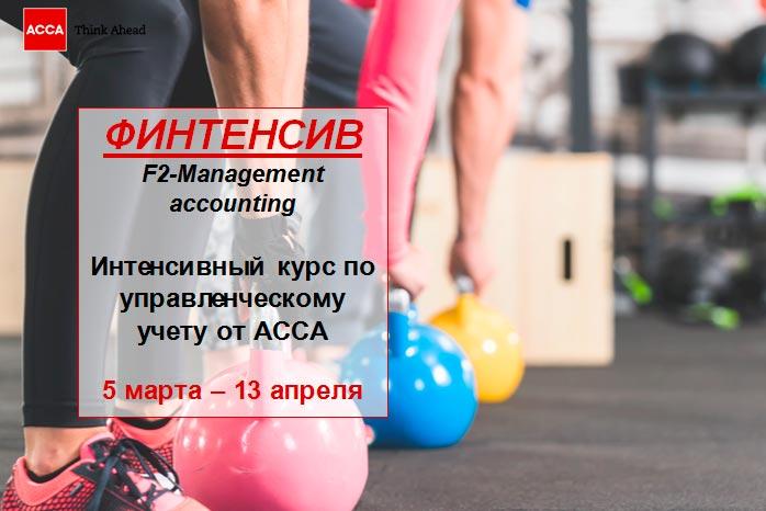 В марте-апреле (05.03 – 13 .04)  на базе ACCA стартует проект – интерактивный курс по Управленческому учету на русском и английском языках