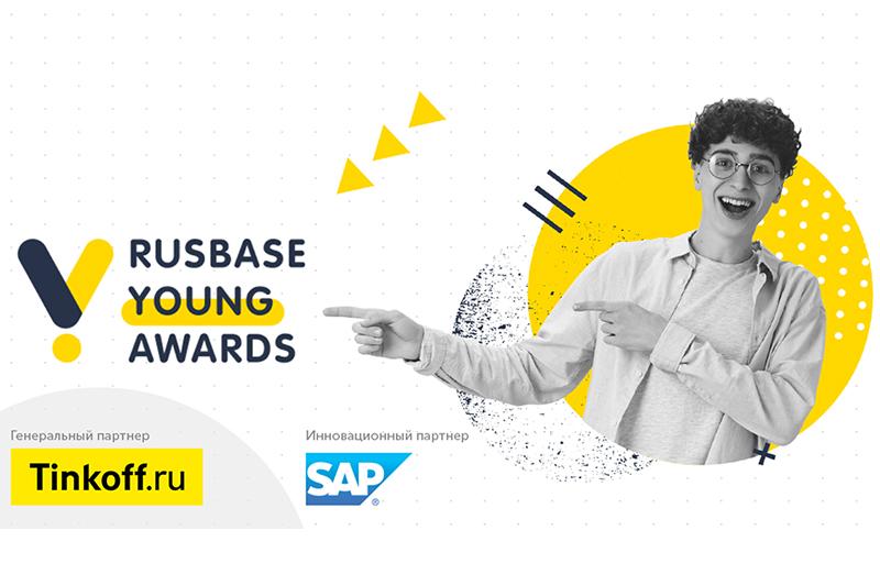 Всероссийская бизнес-премия для студентов и школьников Rusbase Young Awards.