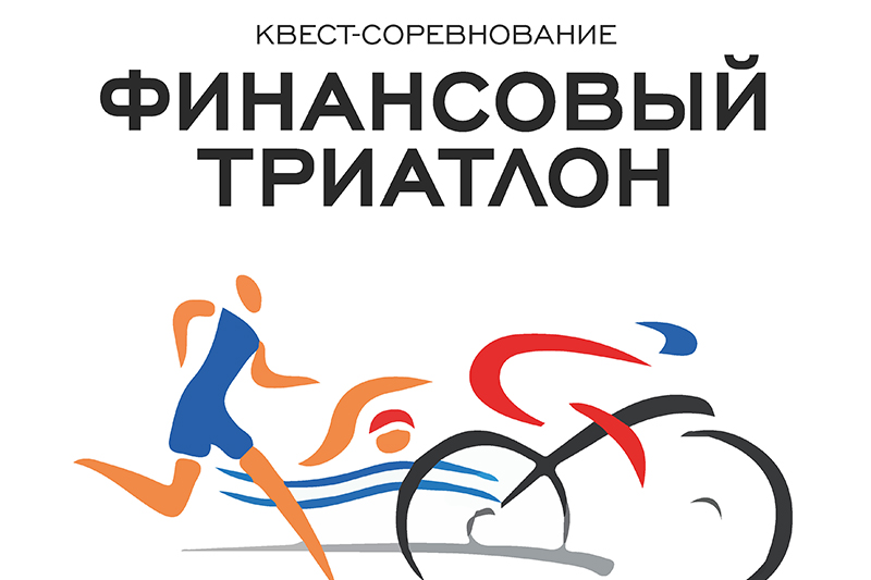 Квест-соревнование Московской Биржи «Финансовый триатлон» / «Биржа сокровищ»