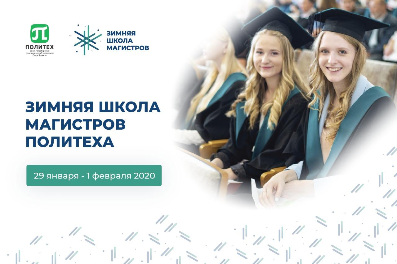 Регистрация на зимнюю школу магистров