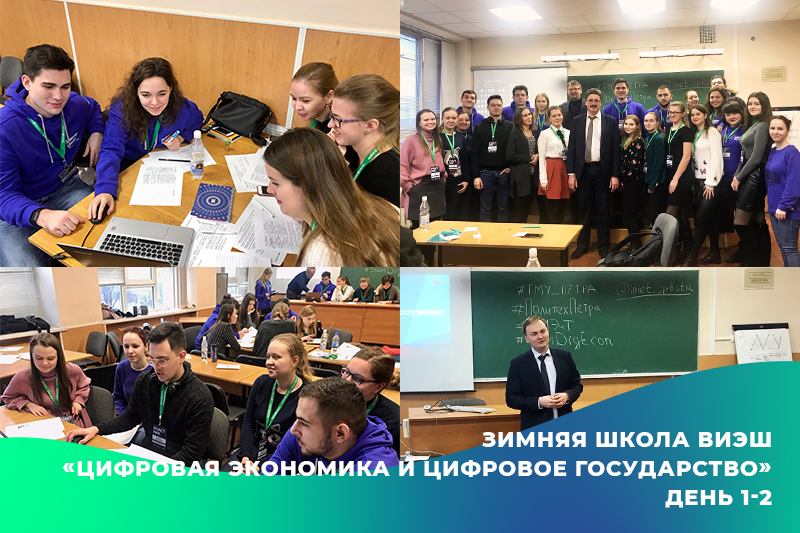 Зимняя школа магистров ВИЭШ «Цифровая экономика и цифровое государство»