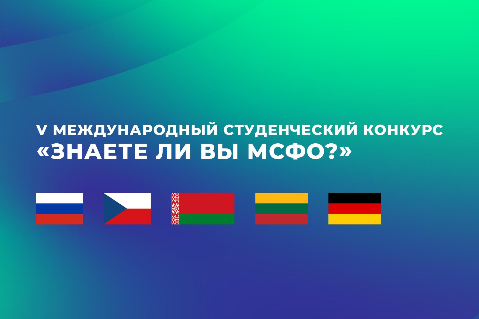V Международный студенческий конкурс «Знаете ли Вы МСФО? - 2020»
