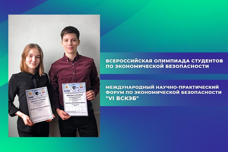 Студенты ВИЭШ на Всероссийской Олимпиаде студентов по экономической безопасности