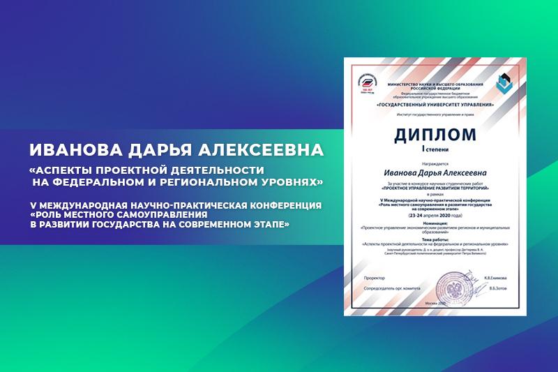 Студентка ВИЭШ победила в конкурсе научных работ по вопросам местного самоуправления