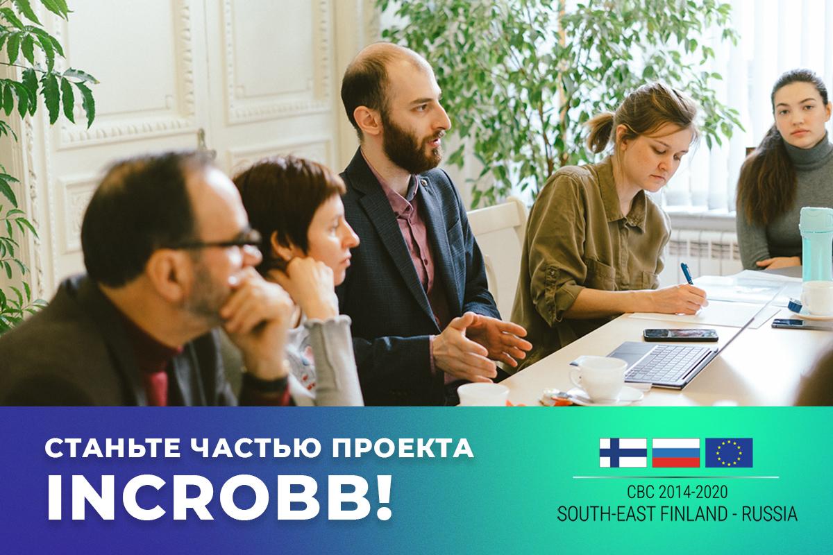 Станьте частью проекта INCROBB! Пройдите опрос по сотрудничеству с иностранными компаниями