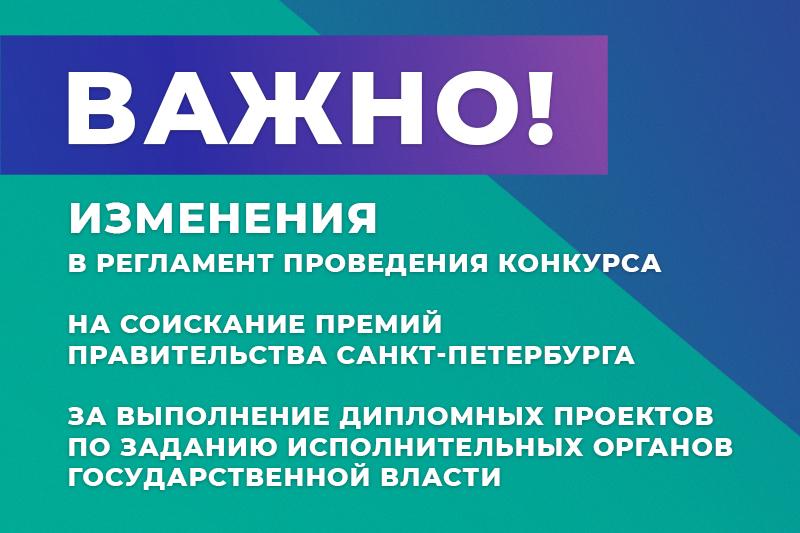 Изменения: премии Правительства Санкт-Петербурга за выполнение дипломных проектов по заданию ИОГВ