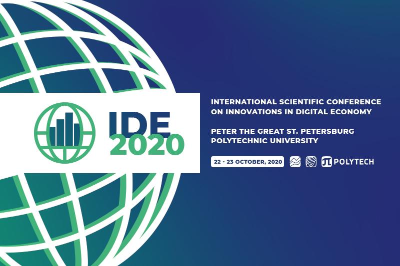 Международная конференция SPBPU IDE-2020