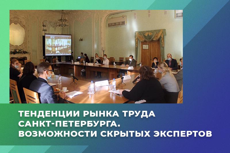 Заседание круглого стола  «Тенденции рынка труда Санкт-Петербурга. Возможности скрытых экспертов»