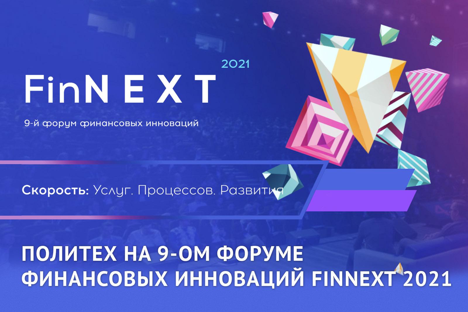 Политех принял участие в 9-м форуме финансовых инноваций FinNEXT 2021