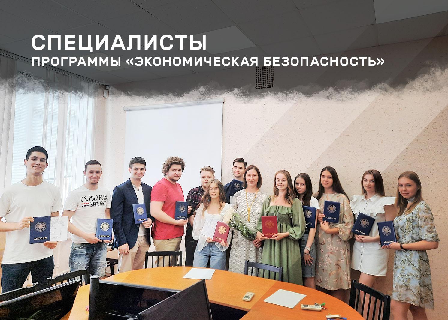 Первый выпуск специальности 38.05.01 «Экономическая безопасность»