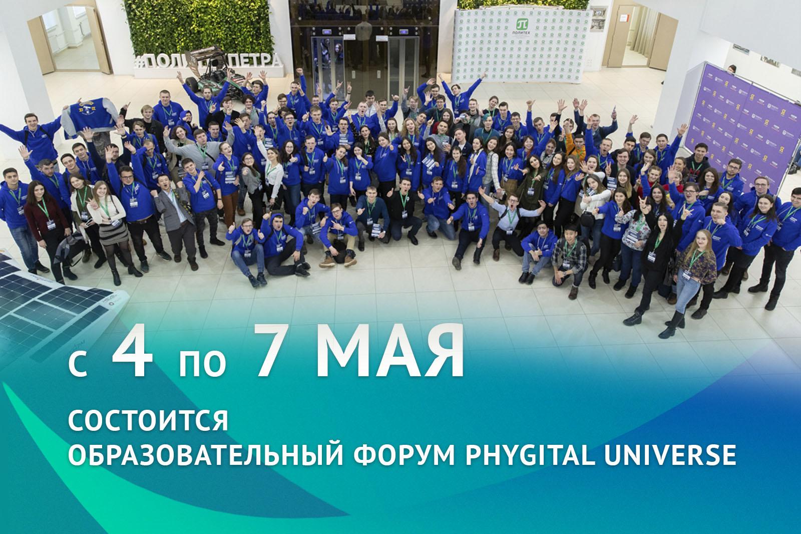 Образовательный форум Phygital Universe